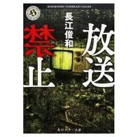発売日:2016年03月25日 / ジャンル:文芸 / フォーマット:文庫 / 出版社:Kadoka...