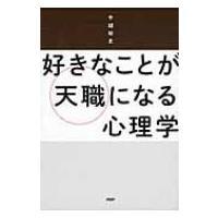 発売日:2016年04月14日 / ジャンル:経済・ビジネス / フォーマット:本 / 出版社:Ph...