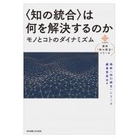 発売日:2016年04月11日 / ジャンル:物理・科学・医学 / フォーマット:本 / 出版社:東...