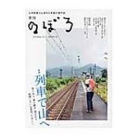 発売日:2016年03月18日 / ジャンル:実用・ホビー / フォーマット:本 / 出版社:西日本...