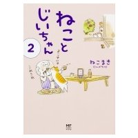ねことじいちゃん 2 / ねこまき  〔本〕|hmv