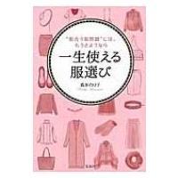 発売日:2016年04月11日 / ジャンル:実用・ホビー / フォーマット:本 / 出版社:宝島社...