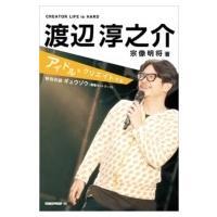 発売日:2016年04月28日 / ジャンル:アート・エンタメ / フォーマット:本 / 出版社:出...