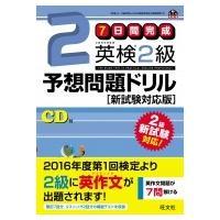 英検2級予想問題ドリル「新試験対応版」 7日間完成 / 旺文社  〔本〕 hmv