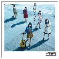 AKB48 / 翼はいらない (+DVD)【Type A 通常盤】  〔CD Maxi〕|hmv