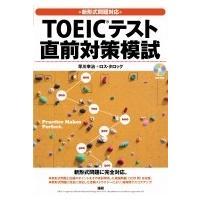 発売日:2016年07月 / ジャンル:語学・教育・辞書 / フォーマット:本 / 出版社:語研 /...