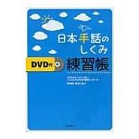 日本手話のしくみ練習帳 DVD付 / 岡典栄  〔本〕 hmv
