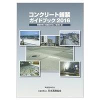 発売日:2016年03月28日 / ジャンル:建築・理工 / フォーマット:本 / 出版社:日本道路...