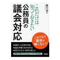発売日:2016年06月17日 / ジャンル:社会・政治 / フォーマット:本 / 出版社:学陽書房...