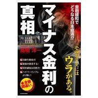 マイナス金利の真相 金融緩和でどうなる日本経済!? / 高橋洋一 (経済学者)  〔本〕|hmv