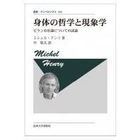 発売日:2016年05月20日 / ジャンル:哲学・歴史・宗教 / フォーマット:全集・双書 / 出...