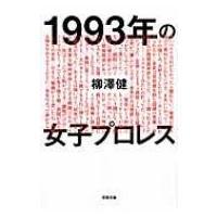 1993年の女子プロレス 双葉文庫 / 柳澤健  〔文庫〕 hmv