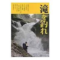 滝を釣れ / つり人社書籍編集部  〔本〕 hmv