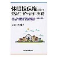 発売日:2016年05月 / ジャンル:社会・政治 / フォーマット:本 / 出版社:日本加除出版 ...