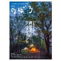 発売日:2016年06月17日 / ジャンル:実用・ホビー / フォーマット:本 / 出版社:西日本...