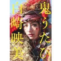 発売日:2016年06月27日 / ジャンル:アート・エンタメ / フォーマット:本 / 出版社:亜...