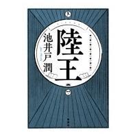 発売日:2016年07月08日 / ジャンル:文芸 / フォーマット:本 / 出版社:集英社 / 発...