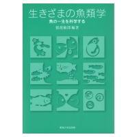生きざまの魚類学 魚の一生を科学する / 猿渡敏郎  〔本〕|hmv