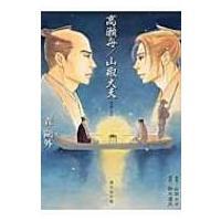 高瀬舟 / 山椒大夫 朗読CD付 海王社文庫 / 森鴎外  〔文庫〕|hmv