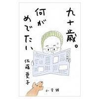 九十歳。何がめでたい / 佐藤愛子(作家)  〔本〕|hmv