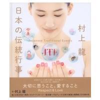 日本の伝統行事 Japanese Traditional Events / 村上龍  〔本〕|hmv