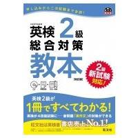 英検2級総合対策教本 / 旺文社  〔本〕|hmv