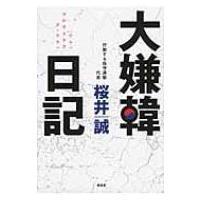 発売日:2016年06月28日 / ジャンル:社会・政治 / フォーマット:本 / 出版社:青林堂 ...