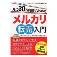 発売日:2016年06月20日 / ジャンル:経済・ビジネス / フォーマット:本 / 出版社:秀和...