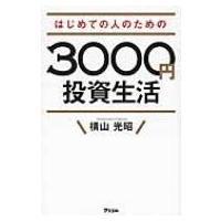 はじめての人のための3000円投資生活 / 横山光昭  〔本〕