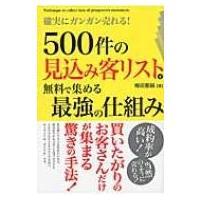 発売日:2016年06月24日 / ジャンル:経済・ビジネス / フォーマット:本 / 出版社:秀和...