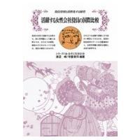 発売日:2016年07月15日 / ジャンル:経済・ビジネス / フォーマット:全集・双書 / 出版...