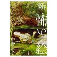 発売日:2016年07月30日 / ジャンル:文芸 / フォーマット:本 / 出版社:Kadokaw...