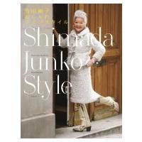 島田順子おしゃれライフスタイル Shimada Junko Style / マガジンハウス  〔本〕
