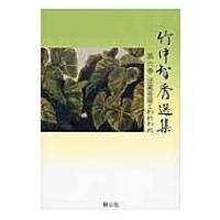 発売日:2016年07月09日 / ジャンル:哲学・歴史・宗教 / フォーマット:全集・双書 / 出...