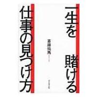 発売日:2016年08月26日 / ジャンル:経済・ビジネス / フォーマット:本 / 出版社:ダイ...