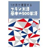発売日:2016年08月 / ジャンル:語学・教育・辞書 / フォーマット:本 / 出版社:語研 /...