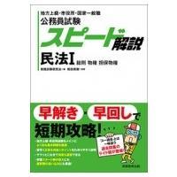 発売日:2016年09月 / ジャンル:社会・政治 / フォーマット:本 / 出版社:実務教育出版 ...