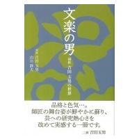 発売日:2016年08月 / ジャンル:アート・エンタメ / フォーマット:本 / 出版社:淡交社 ...