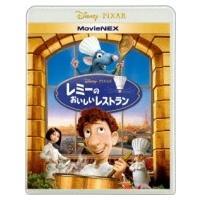 レミーのおいしいレストラン MovieNEX [ブルーレイ+DVD]  〔BLU-RAY DISC〕|hmv
