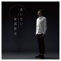 林部智史 / あいたい 【スペシャル盤】  〔CD Maxi〕|hmv