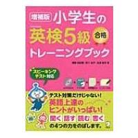 小学生の英検5級合格トレーニングブック / アルク  〔本〕|hmv