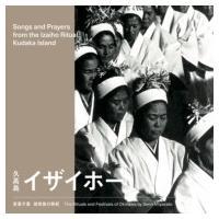宮里千里 / 琉球弧の祭祀:  久高島 イザイホー 国内盤 〔CD〕|hmv