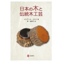 日本の木と伝統木工芸 / メヒティル メルツ  〔本〕