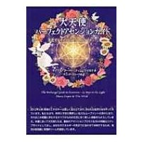 発売日:2016年08月 / ジャンル:哲学・歴史・宗教 / フォーマット:本 / 出版社:三雅 /...
