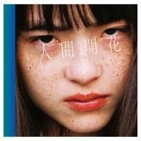発売日:2016年11月23日 / ジャンル:ジャパニーズポップス / フォーマット:CD / 組み...