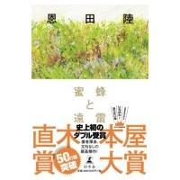 蜜蜂と遠雷 / 恩田陸 オンダリク  〔本〕