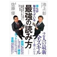 SC5 発売日:2016年12月16日 / ジャンル:社会・政治 / フォーマット:本 / 出版社:...