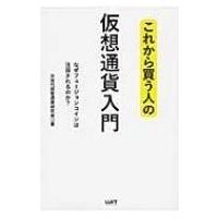 発売日:2016年09月 / ジャンル:ビジネス・経済 / フォーマット:本 / 出版社:LUFTメ...