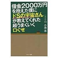SC5 発売日:2016年09月12日 / ジャンル:社会・政治 / フォーマット:本 / 出版社:...