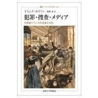発売日:2016年10月17日 / ジャンル:哲学・歴史・宗教 / フォーマット:全集・双書 / 出...